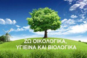 ZO-OIKOLOGIKA-LOGO6
